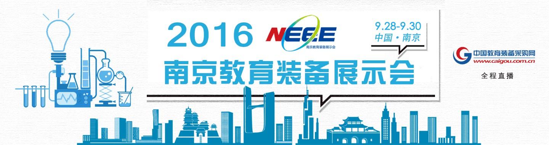 2016第三届南京教育装备展示会